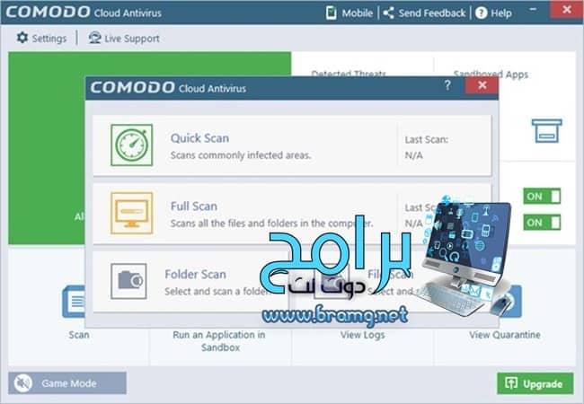 برنامج Comodo Cloud Antivirus