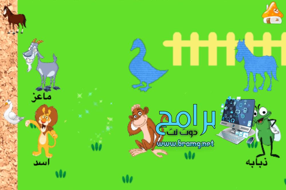 كيفية تنزيل تطبيق تعلم أسماء الحيوانات والطيور ؟