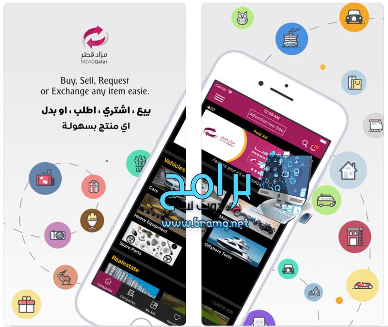 ما هو تطبيق مزاد قطر ؟