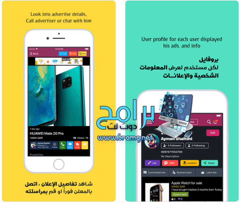 خصائص تطبيق مزاد قطر