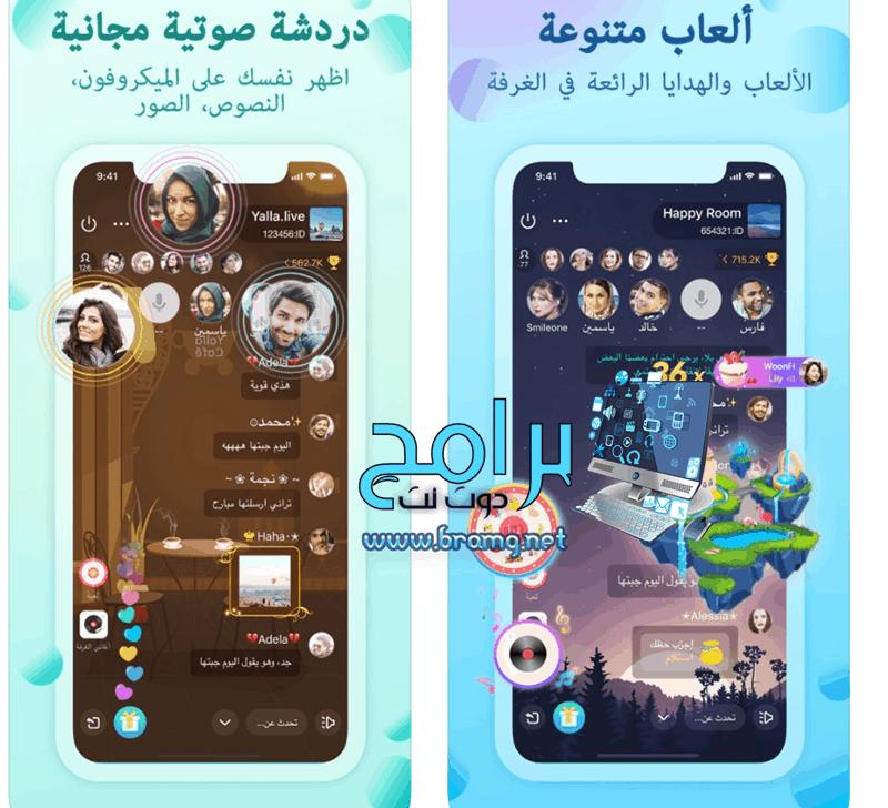 مميزات تطبيق يلا yalla free voice chat