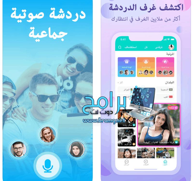 تحميل تطبيق يلا yalla للدردشة للموبايل برابط مباشر