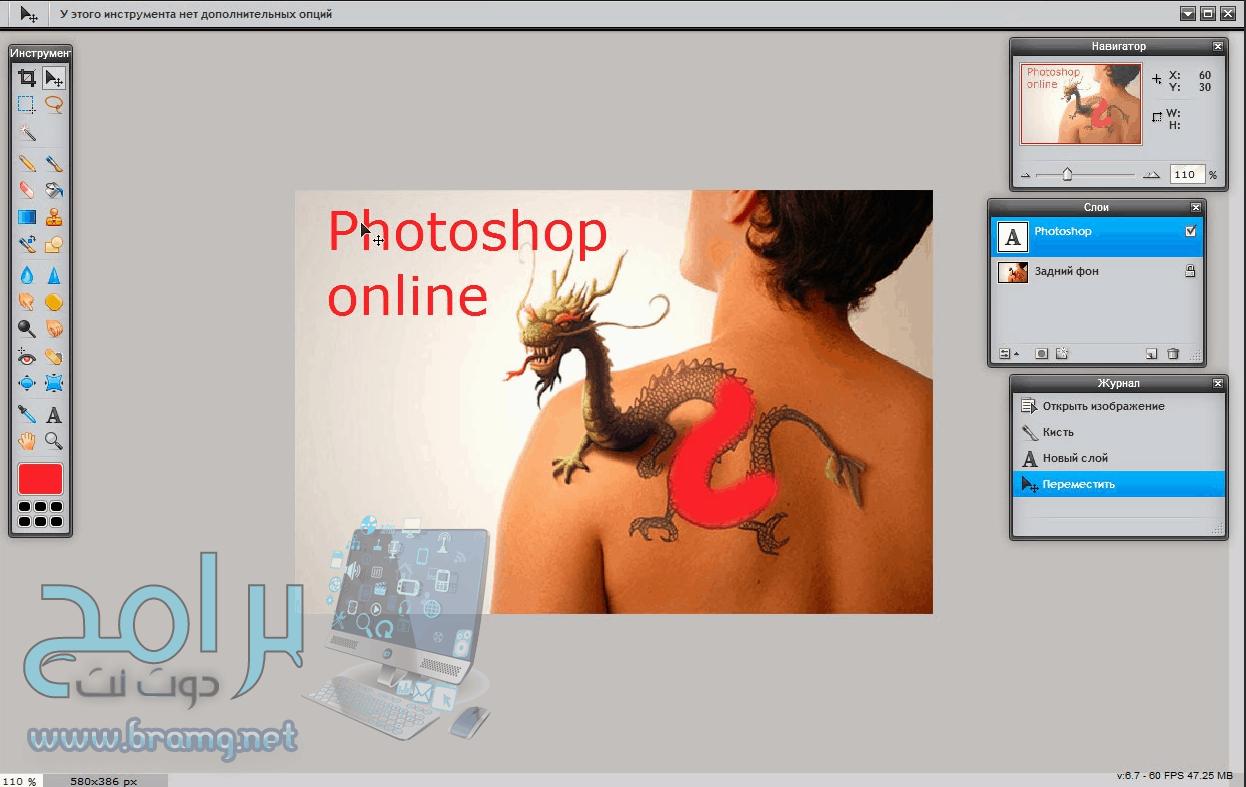 برنامج فوتوشوب اون لاين