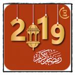 تحميل تطبيق إمساكية رمضان apk للاندرويد برابط مباشر