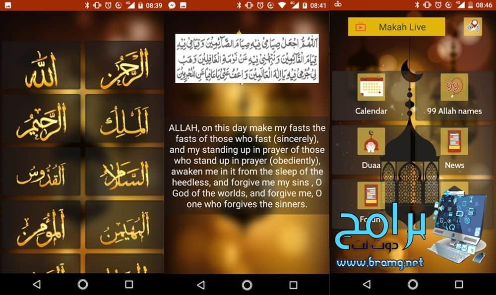مميزات تطبيق إمساكية رمضانية