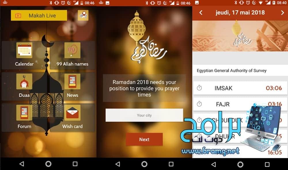 ما هو تطبيق إمساكية رمضان
