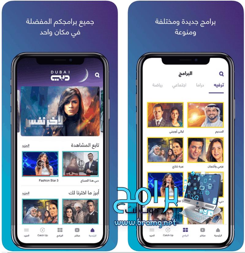 ما هو تطبيق قناة دبي