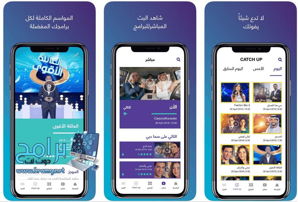 خصائص تطبيق Dubai TV