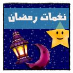 تنزيل تطبيق نغمات رمضان بدون انترنت apk
