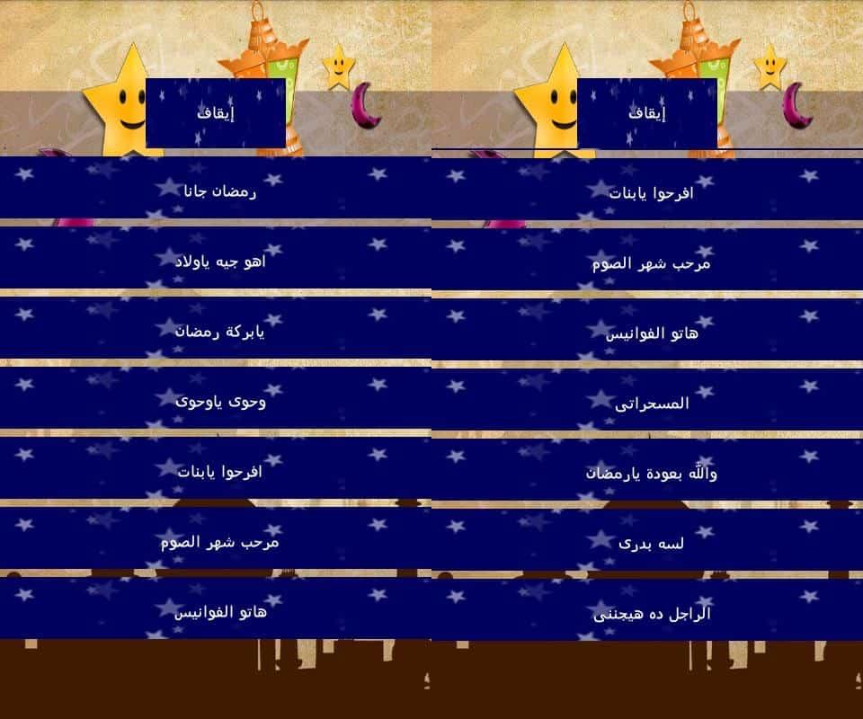 مميزات برنامج نغمات رمضان