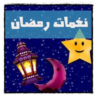 تحميل تطبيق نغمات رمضان بدون انترنت للاندرويد برابط مباشر