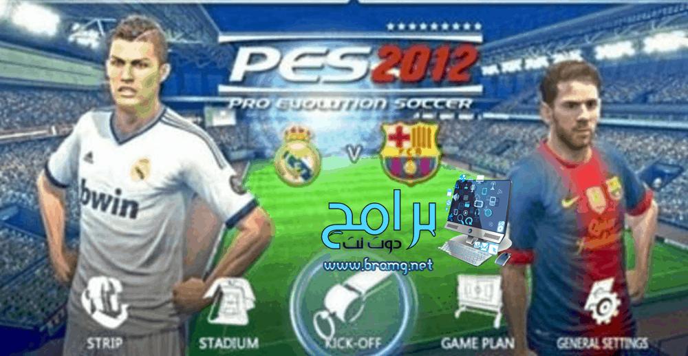مميزات لعبة pes 2012