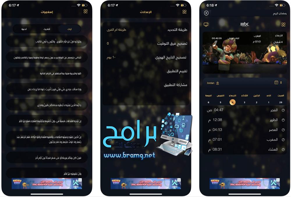 تطبيق MBC Ramadan ام بي سي رمضان