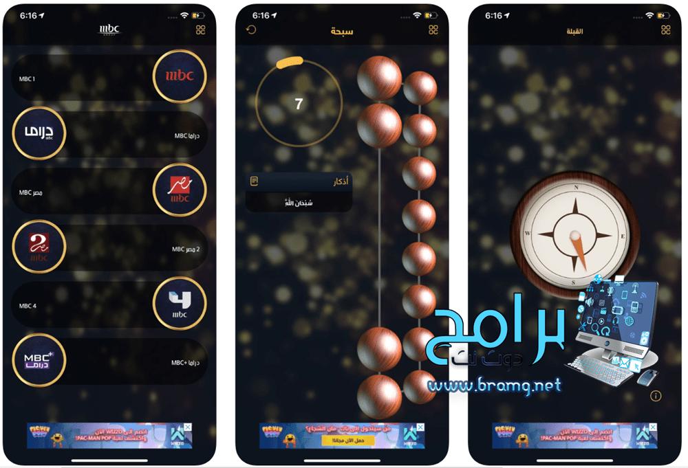 خصائص تطبيق MBC رمضان