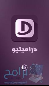 مميزات برنامج دراميتو