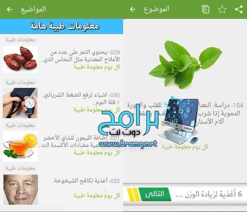 خصائص تطبيق العلاج بالأعشاب