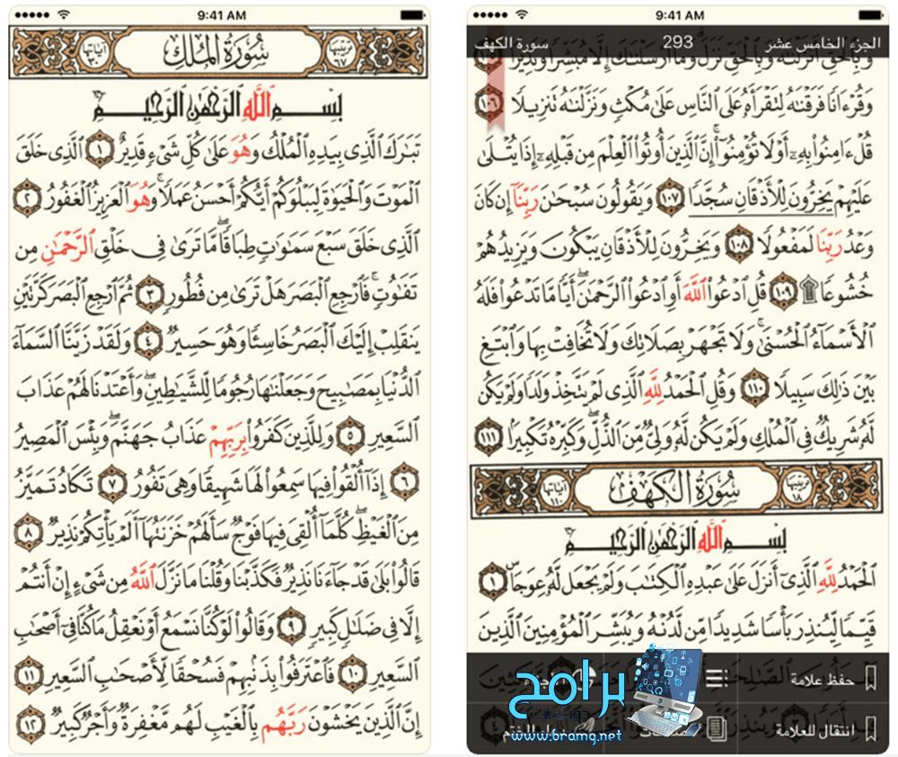 ما هو تطبيق القرآن الكريم ؟