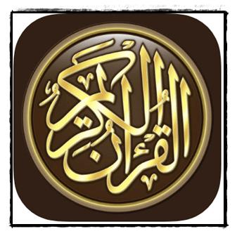 تحميل تطبيق القرآن الكريم كامل بدون انترنت للاندرويد والايفون مجانا