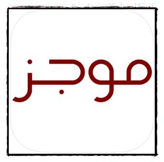 تحميل تطبيق موجز mowjaz لتقديم الأخبار العاجلة اليومية على الموبايل