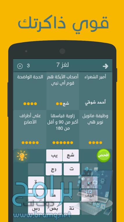 تحميل لعبة فطحل العرب