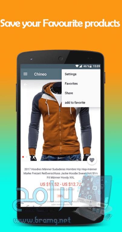 تطبيق تشينو للتسوق عبر الانترنت