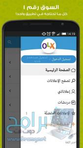 كيفية استخدام تطبيق OLX