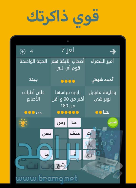 لعبة فطحل العرب على الكمبيوتر