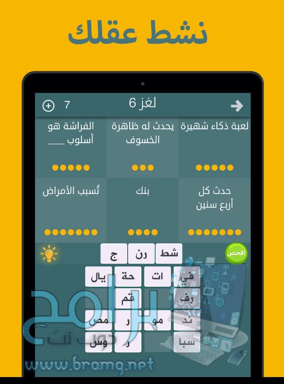 مميزات لعبة فطحل العرب