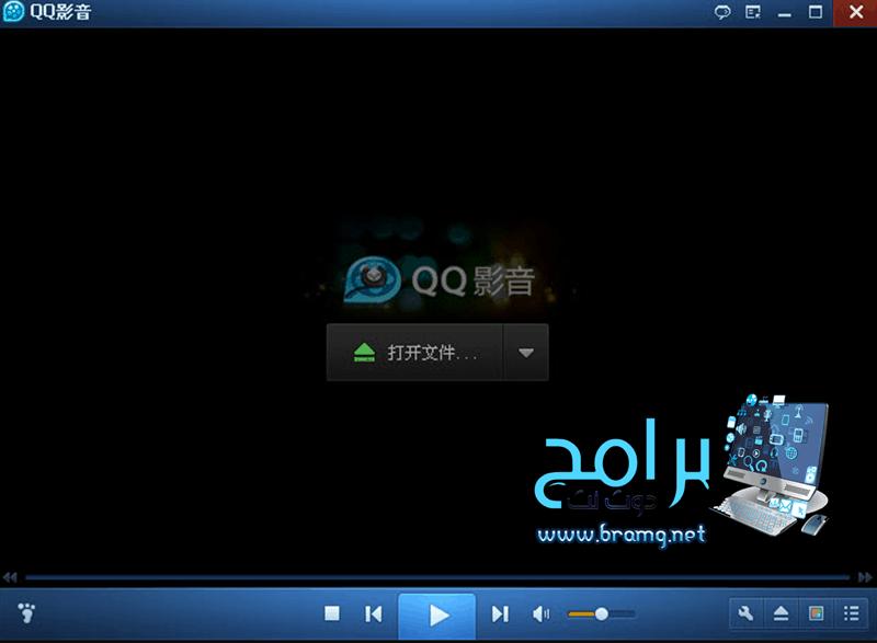 تحميل برنامج qq player على جهاز الكمبيوتر