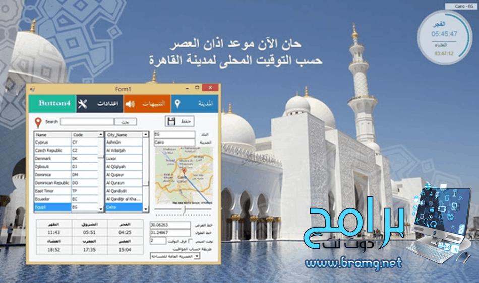 تحميل برنامج الاذان للكمبيوتر Download Azan Free