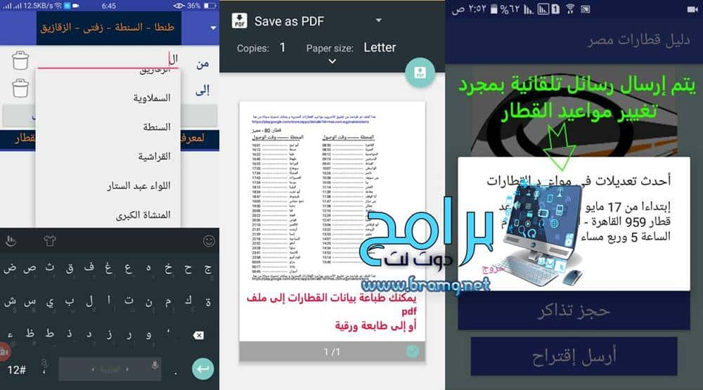 تطبيق مواعيد قطارات مصر