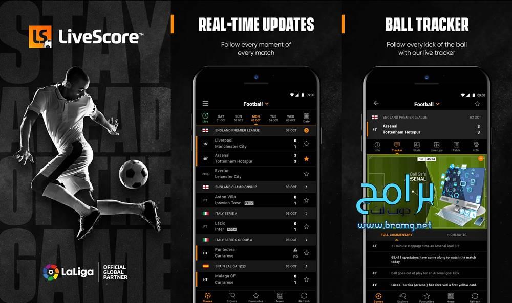 تطبيق لايف سكور Live Score للاندرويد وللايفون