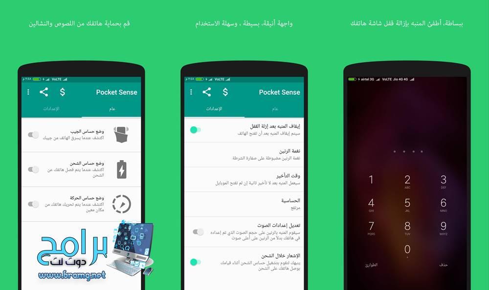 تطبيق Pocket Sense لحماية الهاتف من السرقة