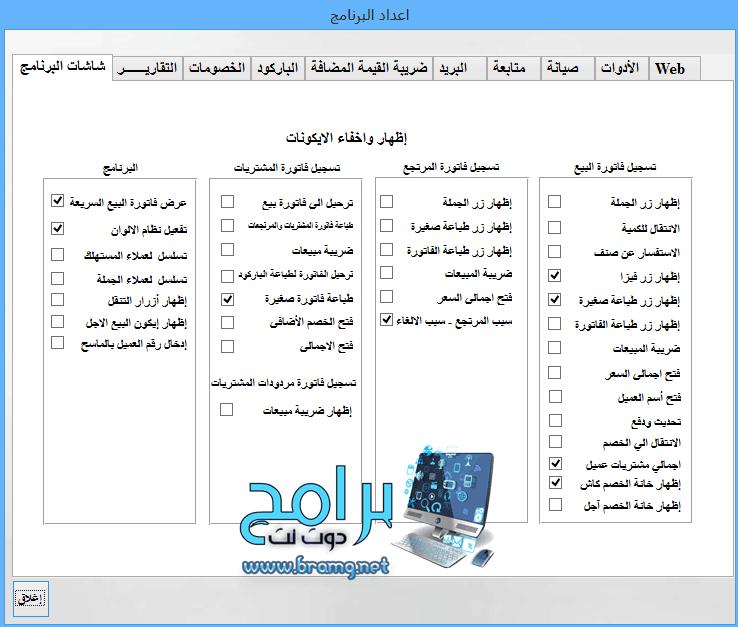 برنامج المحاسبة TheAccountBook