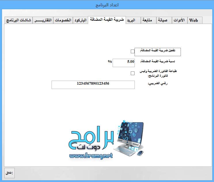 برنامج محاسبة للمحلات