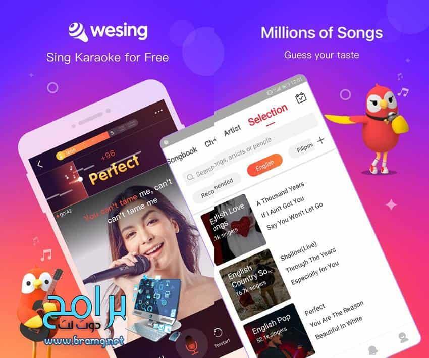 تحميل تطبيق Wesing 2020 لتسجيل المقاطع الصوتية