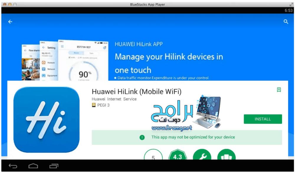 تحميل Huawei HiLink على الكمبيوتر