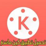 تطبيق KineMaster كين ماستر