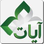 تطبيق آيات - القرآن الكريم