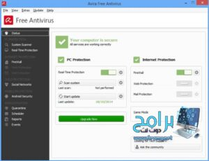 تحميل برنامج افيرا انتي فايروس Download Avira Antivirus 2022 برابط مباشر 5