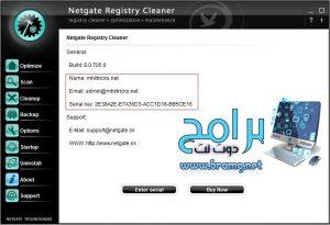 تحميل برنامج NETGATE Registry Cleaner لاصلاح الويندوز مجانا برابط مباشر 2022 2