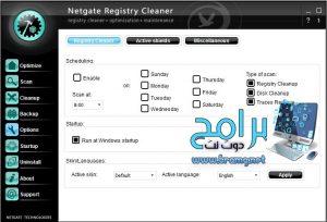 تحميل برنامج NETGATE Registry Cleaner لاصلاح الويندوز مجانا برابط مباشر 2022 3