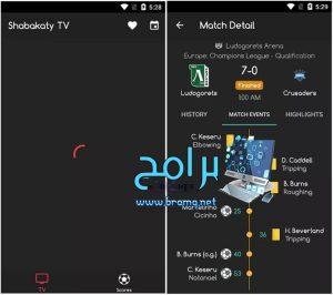 تحميل تطبيق شبكتي TV مجانا shabakaty tv 2.3.1 للكمبيوتر والموبايل برابط مباشر 3