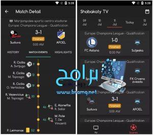 تحميل تطبيق شبكتي TV مجانا shabakaty tv 2.3.1 للكمبيوتر والموبايل برابط مباشر 5