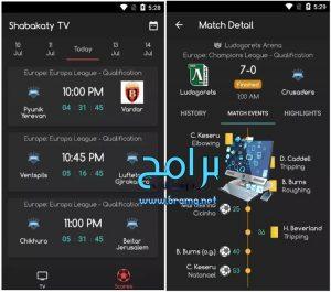 تحميل تطبيق شبكتي TV مجانا shabakaty tv 2.3.1 للكمبيوتر والموبايل برابط مباشر 6