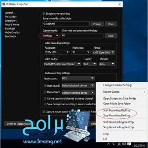 تنزيل برنامج D3DGear لتصوير الالعاب بدون تقطيع 5.0 أخر إصدار 2